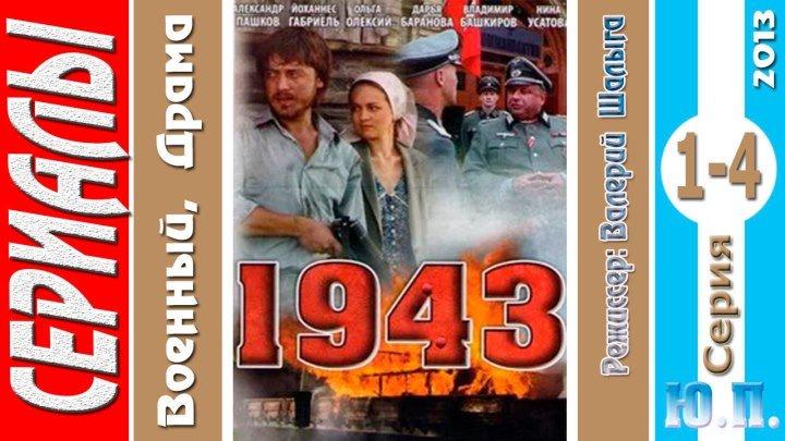 1943. (1-4 Серия из 16. третий сезон) Драма, военный. ( 2013)