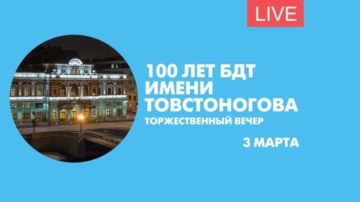 100-летие БДТ имени Товстоногова. Торжественный вечер. Онлайн-трансляция