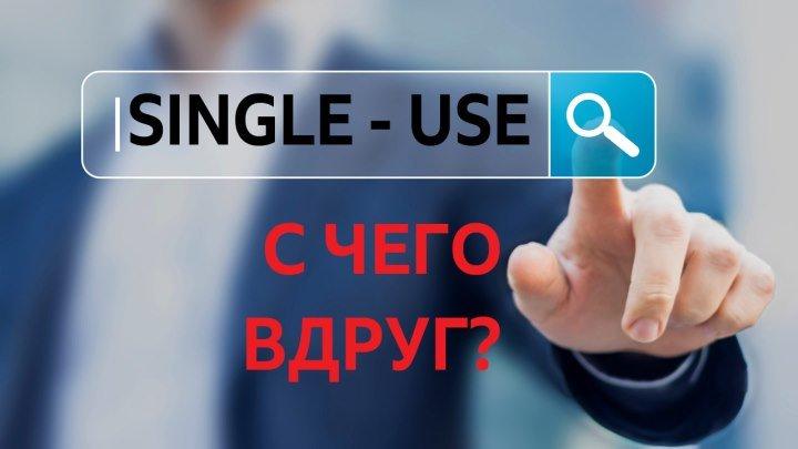 Почему словарь английского языка Collins Dictionary назвал single-use словом года?
