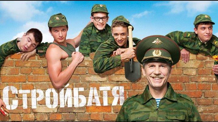 Стройбатя / Серии 1-4 из 20 (комедия) HD