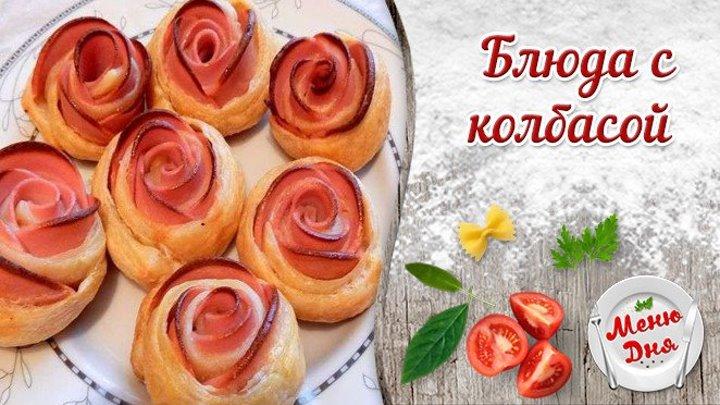 Шикарная блюда с колбасой