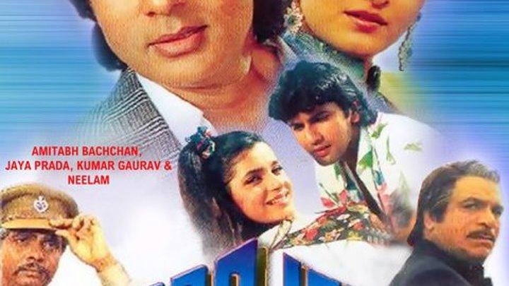 Индраджит (Indrajeet 1991)