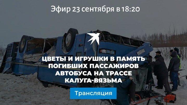 Цветы и игрушки в память погибших пассажиров автобуса на трассе Калуга-Вязь