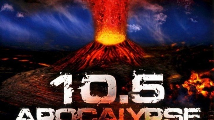 10.5 баллов Апокалипсиса (2017) фильм-катастрофа, фантастика, триллер