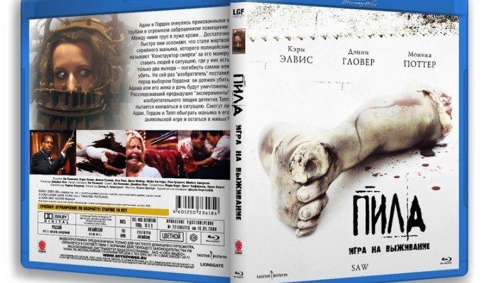 Пила 1 Игра на выживание (2004) HD