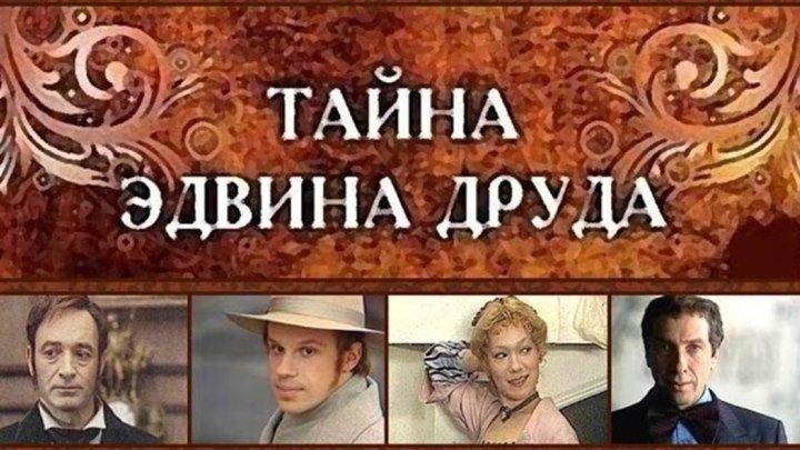 Спектакль «Тайна Эдвина Друда» 3 с._1980 (драма, детектив).