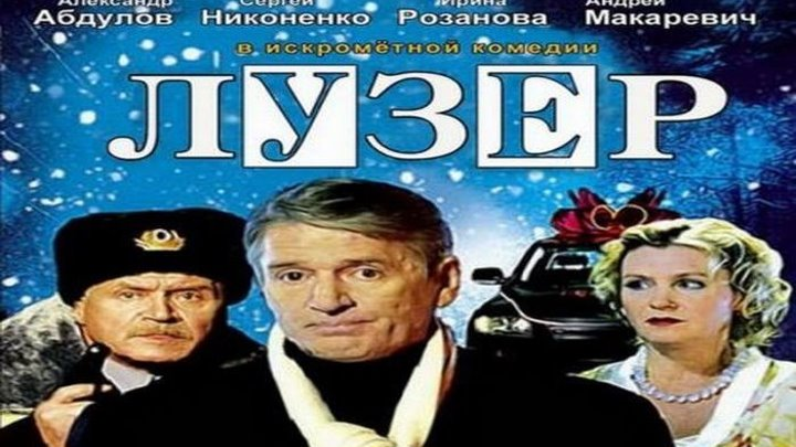 Лузер (Александр Абдулов, Владимир Фатьянов) [2007, Комедия]