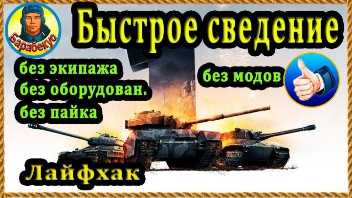 ЛАЙФХАК. . Проверяем секрет wot World of Tanks