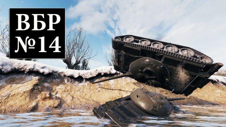 WOT ВБР №14 Прикольные моменты в World of Tanks