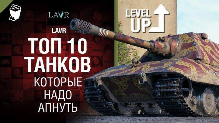 Топ 10 танков, которые надо апнуть - от LAVR [World of Tanks]