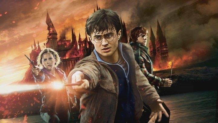 Гарри Поттер: и Дары смерти: Часть 2 (2011)