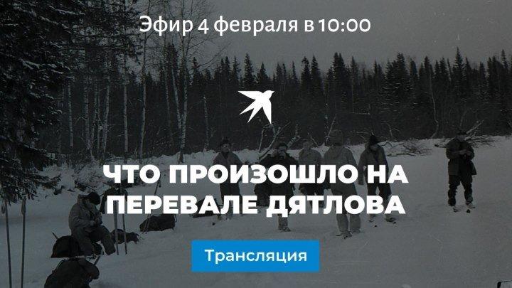Причины трагедии на перевале Дятлова
