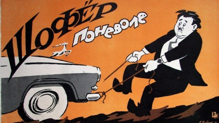 ШОФЁР ПОНЕВОЛЕ (комедия, приключения) 1958 г