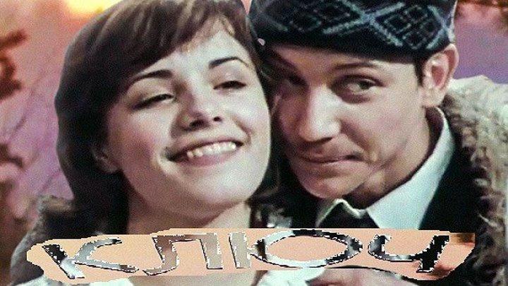 КЛЮЧ (2 серия ) (комедия, мелодрама, молодежный фильм) 1980 г