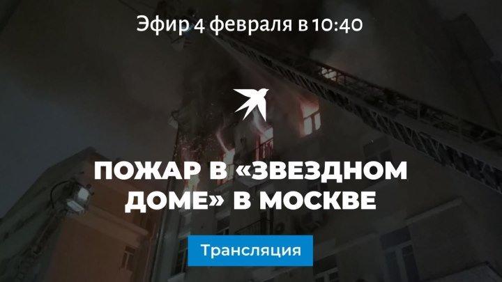 Пожар в «звездном доме» в Москве