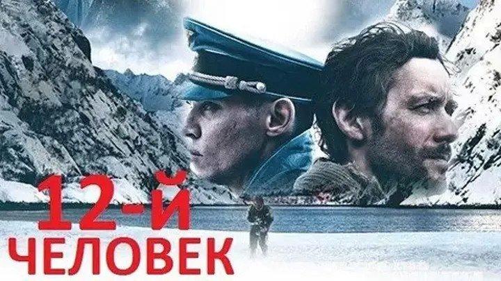 ОБАЛДЕННЫЙ ФИЛЬМ. 🎬12-й.ЧEЛOBEK 🎬 2OI8 HD Военный
