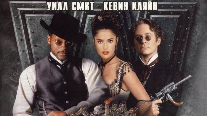 Дикий, дикий Запад (1999) (BDRip-720p) DUB фантастика, боевик, комедия, вестерн Уилл Смит, Кевин Клайн, Кеннет Брэна, Сальма Хайек, М. Эммет Уолш, Тед Левайн, Фредерик ван дер Вал, Музетта Вандер, София Энг