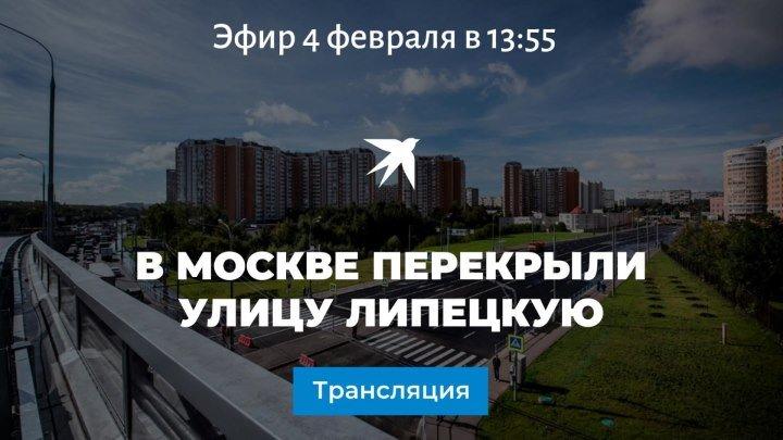 В Москве перекрыли улицу Липецкую