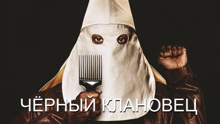 ЧЁРНЫЙ КЛАНОВЕЦ (Драма-Комедия-Криминал США-2О18г.) Х.Ф.