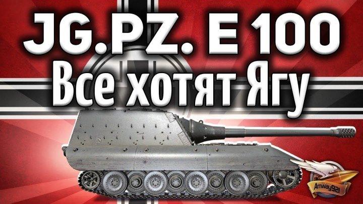 Jagdpanzer E 100 - После этого видео все захотят Ягу Е100
