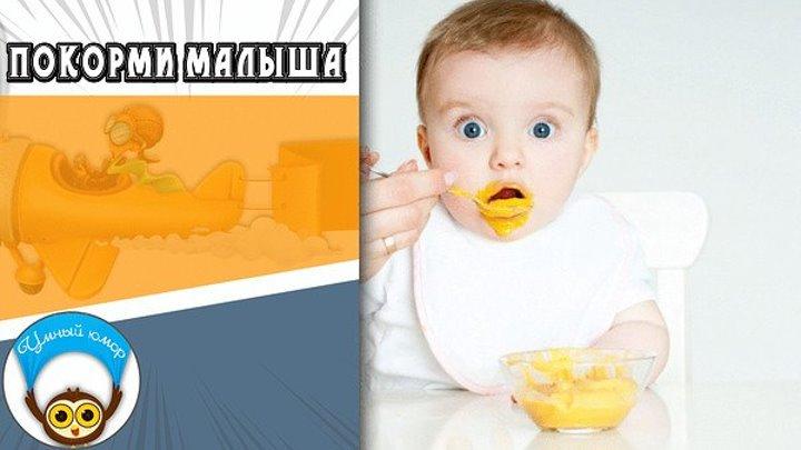 Покорми малыша