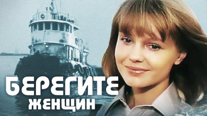 Берегите женщин! 1 серия, 1981 г