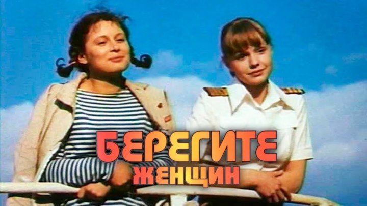 Берегите женщин! 2 серия, 1981 г