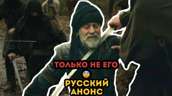 Эртугрул 129. Анонс На русском