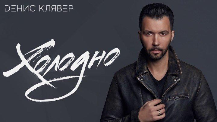 Dенис Клявер - Холодно (2018) ♥♫♥ (720p) ✔