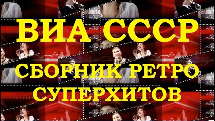 ВИА СССР. СБОРНИК РЕТРО СУПЕРХИТОВ