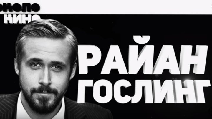 Райан Гослинг - Биография и Факты от Около Кино