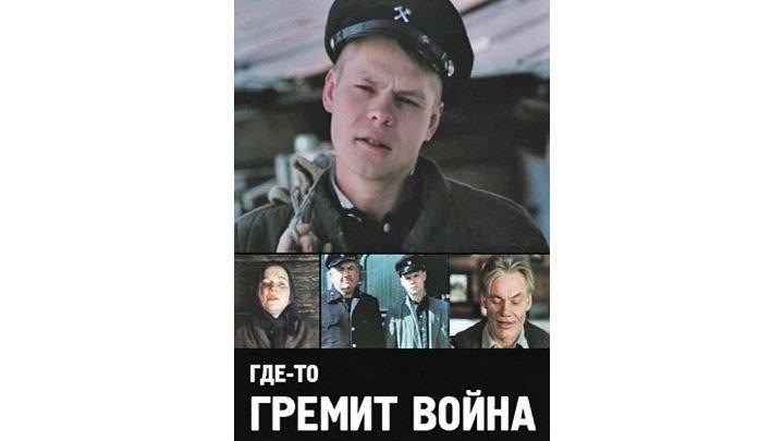 Где-то гремит война (1986) 1 серия