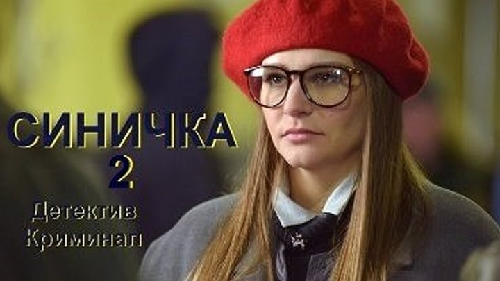 СИНИЧКА 2 (Детектив-Мелодрама-Криминал Россия-2О18г.) Т.Ф.