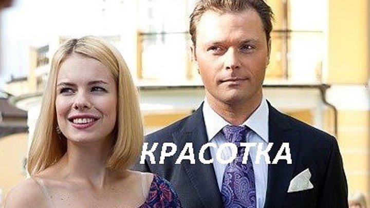 """РУССКИЙ ФИЛЬМ """"КРАСОТКА"""""""