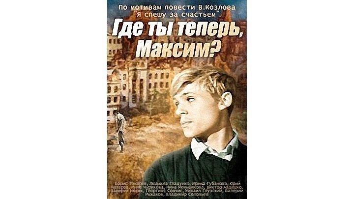 Где ты теперь, Максим? (1964)