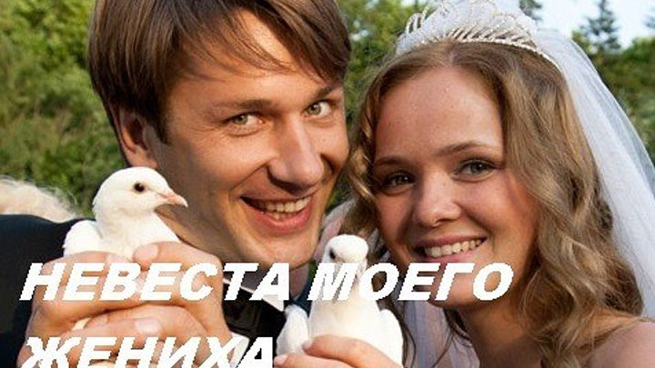 """РУССКАЯ МЕЛОДРАМА """"НЕВЕСТА МОЕГО ЖЕНИХА"""""""