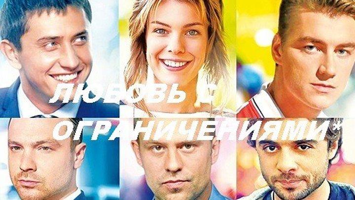 """РУССКАЯ МЕЛОДРАМА """"ЛЮБОВЬ С ОГРАНИЧЕНИЯМИ"""""""