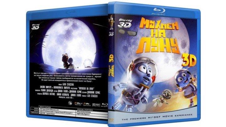 Мухнем на луну 3D - стерео фильм.