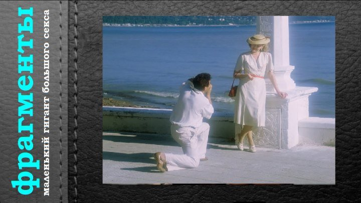 Любовная история ⋆ Маленький гигант большого секса ⋆ ФРАГМЕНТ ФИЛЬМА 1992 ⋆ Русский ☆ YouTube ︸☀︸