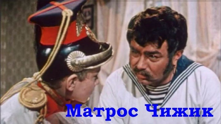 Матрос Чижик ⚓ СССР 1955 фильм ⋆ Русский ☆ YouTube ︸☀︸