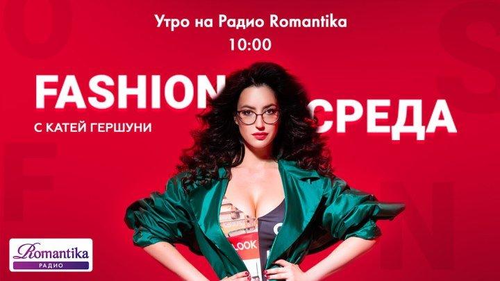(07.11.2018) «FashionSреда» на Радио Romantika с Катей Гершуни