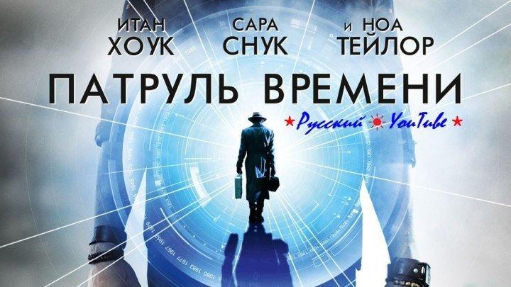 Патруль времени ❖ фантастика, триллер ⋆ Русский ☆ YouTube ︸☀︸