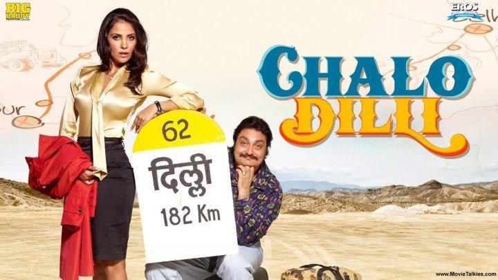 Поездка в Дели (2011) индийский фильм