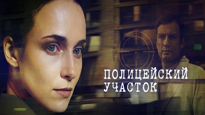 Полицейский участок (остросюжетный детектив)( 1 и 2 серии из 16 ) 2015.
