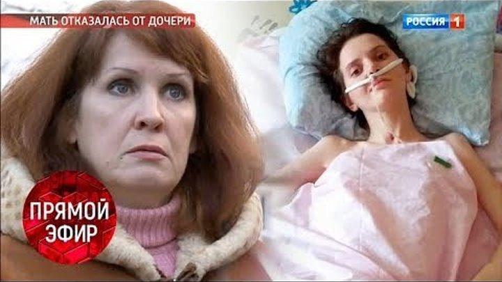 Мать отказалась от дочери, впавшей в кому. Андрей Малахов. Прямой эфир от 1