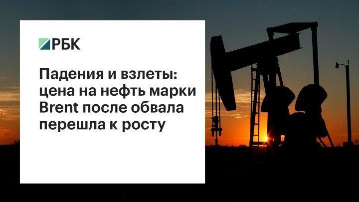 Цена нефти Brent выросла на фоне обсуждения ОПЕК+ сокращения добычи