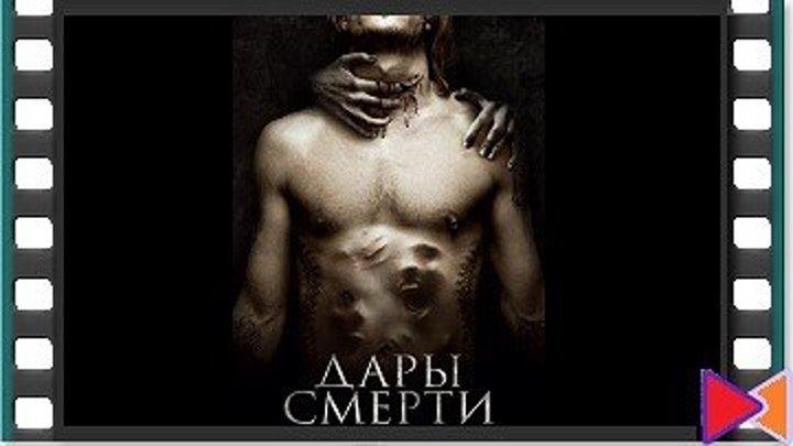 Дары смерти [The Devil's Candy] (2015)