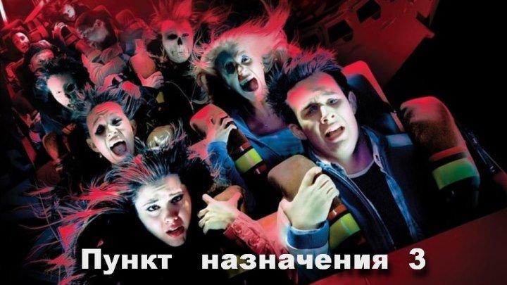 Пункт назначения 3. (2006) Триллер, ужасы.