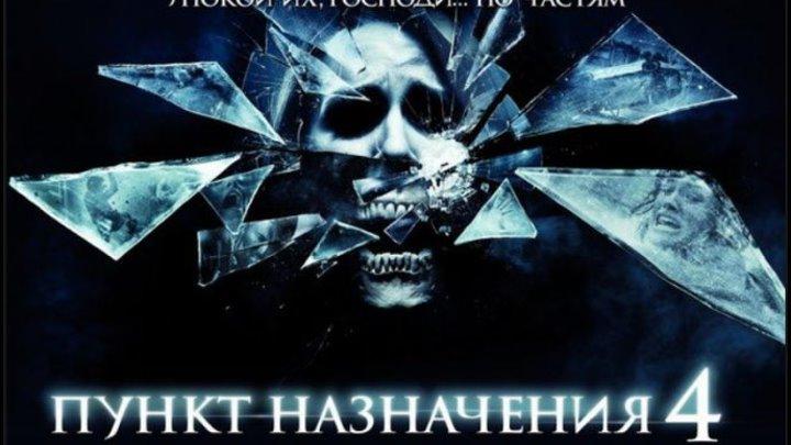 Пункт назначения 4. (2009) Триллер, ужасы.