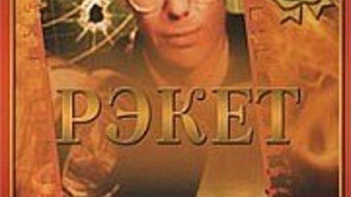 Рэкет (детектив,триллер)(1 серия из 5) 1992.